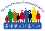 Sheffield Chinese Community Centre